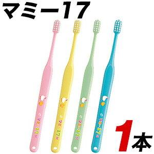 【メール便】オーラルケアマミー17歯ブラシ1本【RCP】