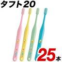 オーラルケア タフト20 25本 セット M(ミディアム) PS(プレミアムソフト)歯ブラシ 【メール便 送料無料】 乳歯 こど…