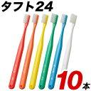 オーラルケア タフト24歯ブラシ 10本セット ハブラシ 【メール便 送料無料】 歯ブラシ タフト24 タフト キャップなし …