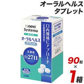 ライオン乳酸菌 【LS1】 歯科用オーラルヘルスタブレット90粒(約30日分) 送料無料