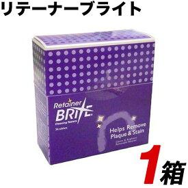 オーラルケア リテーナーブライト 1箱(36錠入) マウスガード マウスピース スポーツガード ナイトガード 矯正装置 義歯 洗浄 送料無料