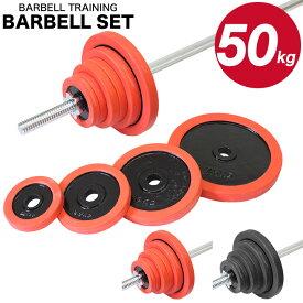 バーベル セット 50kg ラバー付き 送料無料 ストレート バー シャフト プレート ベンチプレス トレーニング 器具 筋トレ 筋肉 マッスル トレーニング器具