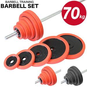 バーベル セット 70kg ラバー付き 送料無料 ストレート バー シャフト プレート ベンチプレス トレーニング 器具 筋トレ 筋肉 マッスル トレーニング器具