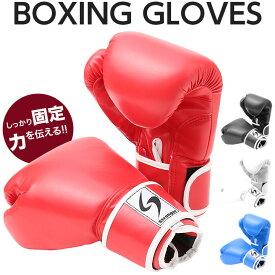 ボクシンググローブ 8oz 10oz 12oz 14oz 16oz オンス 左右セット ボクシング 打撃 練習 空手 格闘技 グローブ 送料無料