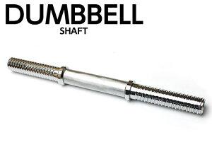 ダンベル用 シャフト 変換 追加 交換 可変 シャフト 410mm 1本単品 筋トレ器具 トレーニング 器具 自宅 送料無料