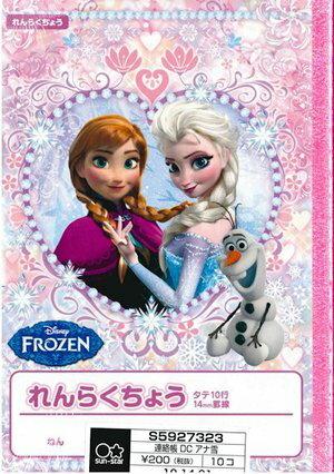 S2.2アナと雪の女王れんらくちょう10冊セット(1冊あたり168円)【子供会景品文具】