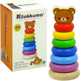 【リラックマ 知育玩具】リラックマのスタッキングリング 【リラックマグッズ カワダ 木のおもちゃ 木製玩具 知育玩具 カラフル ベビーギフト 贈り物 子供用】