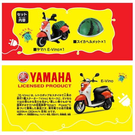 【お一人様5点までご購入可能】ドリームトミカ出川哲朗の充電させてもらえませんか?ヤマハE-Vino【タカラトミーテレビ東京番組コラボバイク電動スクーターミニカーレトロポップスイカヘルメットスイカシートかわいい誕生日プレゼント景品プチギフト】