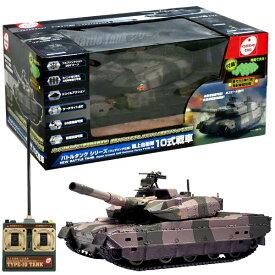 ラジコン BB弾バトルタンク ウェザリング仕様 陸上自衛隊10式戦車 TW003