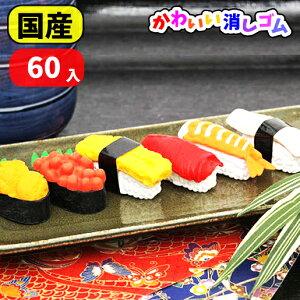 【消しゴム】【景品】おもしろ消しゴム お寿司(sushi)60個セット【 景品 子供 イベント 子供会 お祭り 縁日 おもちゃ 日本製 イワコー けしごむ 消しごむ 個別包装 食品 食べ物 お楽しみ会