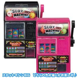 スロットマシンBIG 単品販売(どちらの色が届くかはお楽しみ♪)