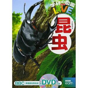昆虫図鑑 学研の図鑑 LIVE 1 昆虫