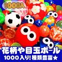 【スーパーボール】 お楽しみ スーパーボール 1000個アソートパック 【景品 子供 イベント おもちゃ スーパーボール…
