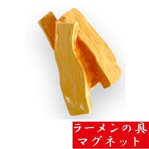 【マグネット】【メール便可】見るとラーメンが食べたくなる!? ラーメン具マグネット メンマ(めんま)