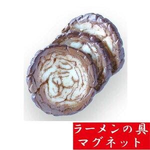 【マグネット】【メール便可】見るとラーメンが食べたくなる!? ラーメン具マグネット チャーシュー(煮豚)