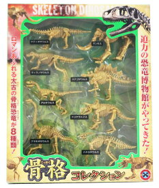 骨格コレクション【 おもちゃ 男の子 恐竜 標本 ほね 人形 フィギュア 】