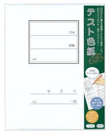 【色紙】【メール便可】おもしろ色紙でメッセージ♪ テスト色紙