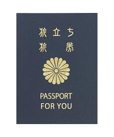 【色紙】【メール便可】旅立ちに欠かせないパスポート♪ メモリアルパスポート 5年版 青