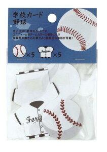 【メッセージカード】【メール便可】読んで!飾って!ずっと楽しい♪ 学校カード 野球(道具)