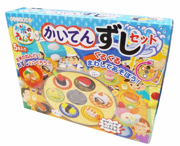 お米のねんど かいてんずしセット (回転寿司セット)【 粘土 ねんど セット 型 おもちゃ キッズトイ 知育玩具 対象年齢3歳以上 】