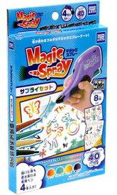 【メール便可】MAGIC SPRAYサプライセット(マジックスプレー)アートトイ【おえかき お絵かき スプレーアート エアスプレー】