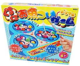 くるくるお魚つりゲームトリプル (ブルー)【 おもちゃ さかな サカナ 釣り ミニゲーム 4人で遊ぶ 電池別売り 箱入りおもちゃ 】