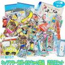 キャラクター文具・おもちゃの景品 詰め合わせ 100+10個セット(おまけのクジ紙付き!)【 おもちゃ くじ紙 景品セッ…