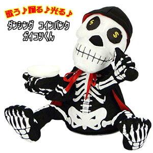 ダンシングコインバンク ガイコツくん【 ハロウィン Halloween 飾り 貯金箱 おもちゃ グッズ 】