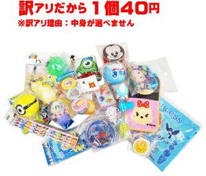 【景品】【訳あり】いろんな種類がいっぱい キャラクター文具・雑貨類 25個セット