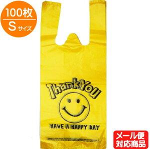 【1点メール便】【1枚約4円】【Sサイズ】ビニール袋 VINYL BAG S SMILE YELLOW 100枚セット(絵柄片面のみ)【 袋 レジ袋 ビニールバッグ まとめ買い 笑顔 スマイル スマイリー シンプル 絵柄 イエロ