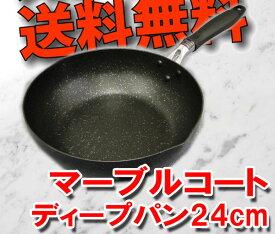 【軽い!】【IH対応】マーブルコートフライパン24cm ネオマーブルIH調理器対応内面4層ディープパン 24cm※この商品は化粧箱に入っておりません【10P05Sep15】
