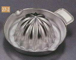 グレープフルーツ絞り 両口 18−8 φ135 業務用 キッチン用品 厨房用品 食器 居酒屋 おしゃれ食器 創作料理