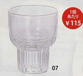 598清酒グラス(12個入) 業務用 キッチン用品 厨房用品 食器 居酒屋 おしゃれ食器 創作料理