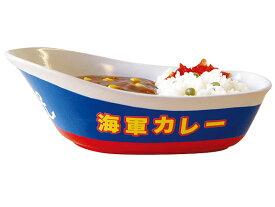 海軍カレー皿【10P05Sep15】