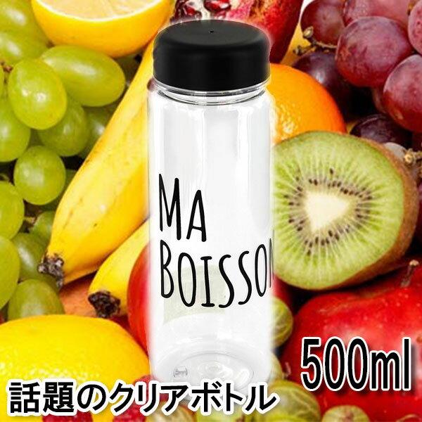 【大人気商品!】MA BOISSON(私の飲み物)クリアボトル 500ml ブラック【10P05Sep15】
