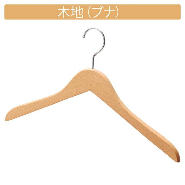 【数量限定】高級木製ハンガー 天然木 木地(ブナ)仕上平型W42cm 10本セット(1本あたり130円)