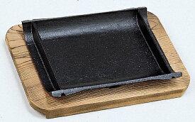 【キャッシュレス決済で5%還元!】【IH対応】鉄板 和風ステーキ皿 竹 焼杉 18cm
