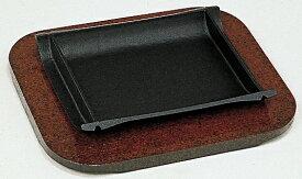 【キャッシュレス決済で5%還元!】【IH対応】鉄板 和風ステーキ皿 竹 漆調 21cm