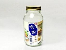 「塩麹保存びん」は大人気の塩麹をご家庭で!【塩麹保存びん 925ml】(4906678158486)【10P05Sep15】