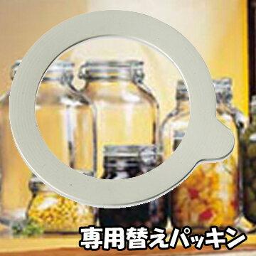 セラーメイト密封瓶 専用パッキン (0.5L〜4.0Lまで対応)