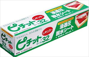 【キャッシュレス決済で5%還元!】ピチットシート レギュラー ◆ご注文単位:1本