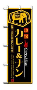 のぼり8179 カレー&ナン ◆ご注文単位:1枚 業務用 キッチン用品 厨房用品 食器 居酒屋 おしゃれ食器 創作料理
