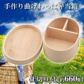 手作り 木製 小判弁当箱 雅 一段(仕切り付) ナチュラル(曲げワッパ)ランチバンド付【10P05Sep15】