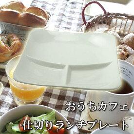 おうちでカフェ♪ホワイト ランチプレート(仕切り皿) 22.5cm【10P05Sep15】