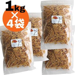 【訳あり特価】お徳用芋けんぴ(芋かりんとう)4kg【1kg×4袋】 大容量 チャック袋/いもけんぴ【送料無料】