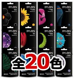 【ゆうパケットなら4個迄送料200円】DYLON(ダイロン)プレミアムダイ/染料/染色/PREMIUM DYE[KO5]