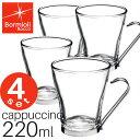 【送料無料】ボルミオリロッコ オスロ カプチーノカップ 【4個セット】 220ml Bormioli Rocco OSLO ガラス製カップ 耐熱ガラス