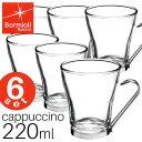 【送料無料】ボルミオリロッコ オスロ カプチーノカップ 【6個セット】 220ml Bormioli Rocco OSLO ガラス製カップ 耐熱ガラス[KO1]
