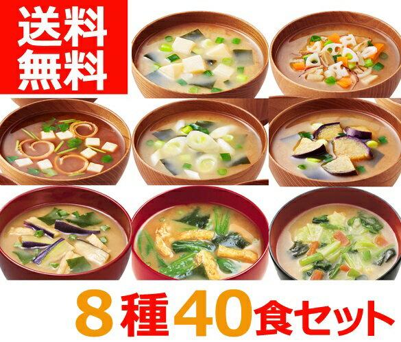 【送料無料】アマノフーズのフリーズドライおみそ汁 8種セット(各5食)40食 味噌汁[am]