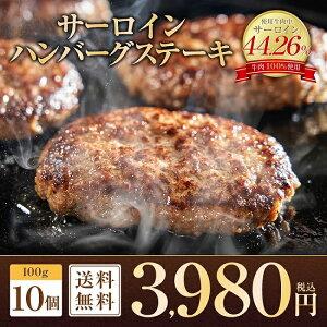 大人気!獅子丸 サーロイン入りハンバーグステーキ 100g×10個 牛肉100%使用 [am]【送料無料】